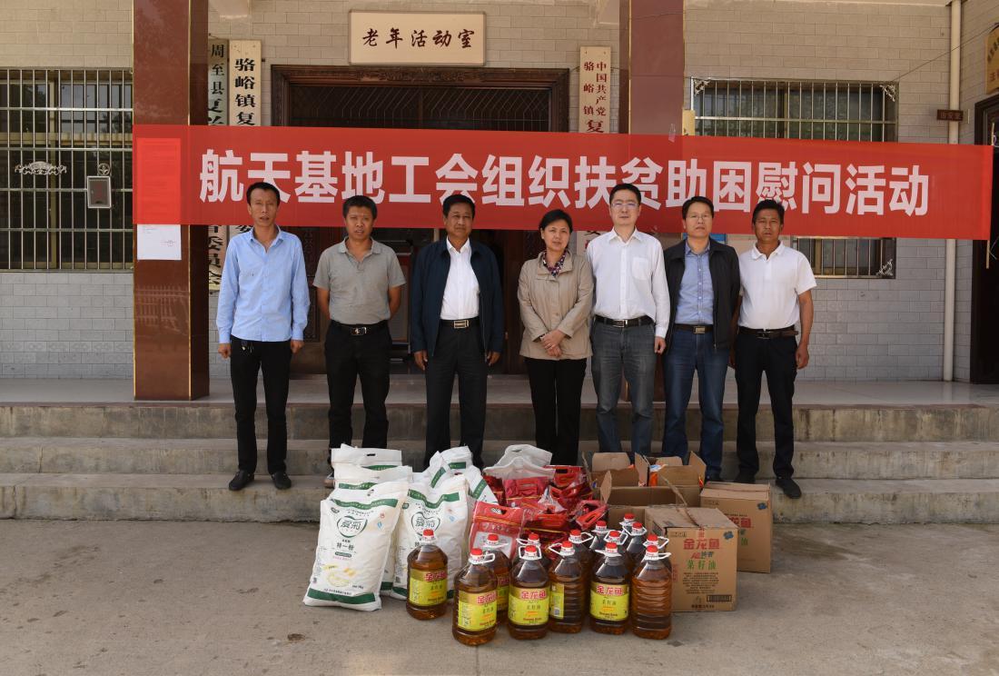 航天基地工会组织劳模开展扶贫助困慰问活动
