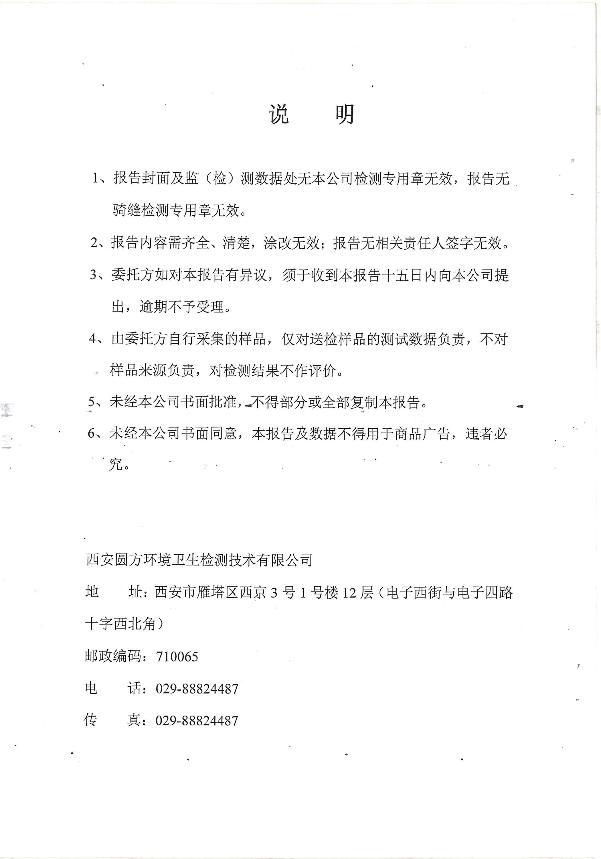 西安恒达娱乐微波技术开发有限公司喷漆房有机废气治理工程自主验收公示